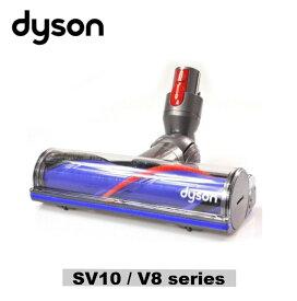 Dyson ダイレクトドライブクリーナーヘッド SV10 V8シリーズ 交換ヘッド 交換パーツ ノズル スペア 部品 直輸入/国内在庫あり