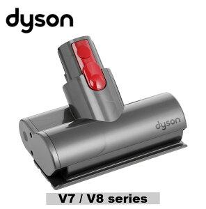 Dyson Mini Motor Head 純正 ダイソン ミニモーターヘッド V7 V8 V10 シリーズ 交換ヘッド 交換パーツ ノズル スペア 部品 車 布団 掃除