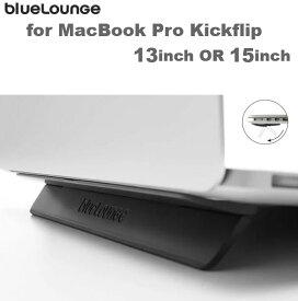 Bluelounge Kickflip Macbook Pro/Airブルーラウンジ マックブック プロ/エアー フリップスタンド 角度 放熱 傾斜 廃熱 エアースペーサー キックフリップ 直輸入/国内在庫あり