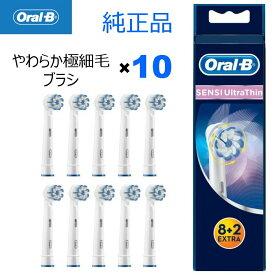 Braun Oral-B 純正 ブラウン オーラルB やわらか 極細毛ブラシ×10 替えブラシ 交換ブラシ 交換歯ブラシ オーラルビー EB60