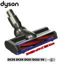 Dyson ダイソン 純正 カーボンファイバー 搭載 モーターヘッド DC58,DC59,DC61,DC62,V6 (一部) 交換ヘッド パーツ ノズル 部品 直輸入/国内在庫