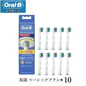 Braun Oral-B 純正 ブラウン オーラルB 新型 抗菌機能付き ベーシックブラシ ×10 替えブラシ 交換ブラシ 交換歯ブラシ オーラルビー EB20 AB
