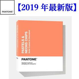 PANTONE パントン PLUS パステル&ネオン・チップス ちぎって渡せるチップタイプ(コート紙+上質紙) GB1504A パントーン 色指定 デザイナー グラフィック 色見本帳 印刷 カラーチャート 配色 印刷