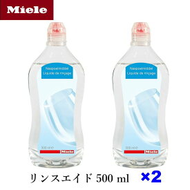 Miele 純正品 リンス 500ml×2 リンスエイド 乾燥仕上げ剤 洗剤 ミーレ 食洗機 食器洗い機 光沢 仕上げ剤