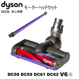 Dyson ダイソン 純正 ロングパイプ パープル 日本規格 モーターヘッド セット DC58 DC59 DC61 DC62 V6 (一部)用 延長パイプ 部品 パーツ ハンディクリーナー 拡張ツール