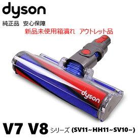 新品 箱潰れ Dyson 純正 ダイソン ソフトローラークリーナーヘッド SV10 V8 V7 SV11 交換ヘッド 交換パーツ ノズル スペア 部品 パーツ ヘッド アウトレット