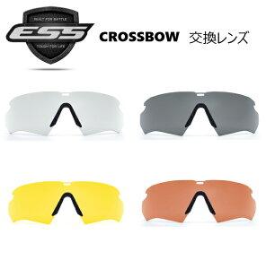 ESS Crossbow イーエスエス クロスボウ 交換レンズ 予備レンズ クロスブレード/サプレッサー/クロスヘアー 対応 替えレンズ スペア