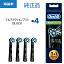 Braun Oral-B 純正 ブラウン オーラルB マルチアクションブラシ×4 BLACK 黒 ブラック 替えブラシ 交換ブラシ 電動歯…