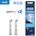 Braun Oral-B 純正 ブラウン オーラルB 歯間ワイパー付ブラシ×2 替えブラシ 歯間 交換ブラシ 電動歯ブラシ IP17 オー…