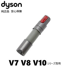 Dyson 純正 ダイソン Extension Hose ホース 延長ホース V7 V8 V10 シリーズ専用 パーツ 部品