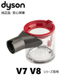 Dyson ダイソン 純正 クリアビン ダストカップ V7 / SV11 V8 / SV10 シリーズ カップ パーツ 替え 交換 部品