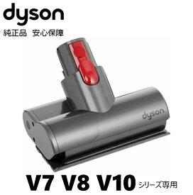 Dyson Mini Motor Head 純正 ダイソン ミニモーターヘッド V7 V8 V10 (v8 slim) シリーズ 交換ヘッド 交換パーツ ノズル スペア 部品 車 布団 掃除 パーツ