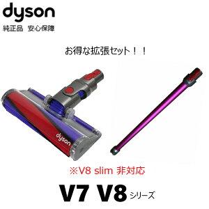 Dyson ダイソン 純正 ロングパイプ フュ-シャ ソフトローラー セット V7 V8 SV11 HH11 SV10 延長パイプ 部品 パーツ ハンディクリーナー 拡張ツール ソフトローラークリーナーヘッド