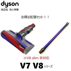 Dyson ダイソン 純正 ロングパイプ パープル ソフトローラー セット V7 V8 SV11 HH11 SV10 延長パイプ 部品 パーツ ハンディクリーナー 拡張ツール ソフトローラークリーナーヘッド