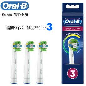 Braun Oral-B 純正 ブラウン オーラルB 歯間ワイパー付ブラシ×3 替えブラシ 歯間ワイパー 交換ブラシ 電動歯ブラシ EB25 オーラルビー oralb 歯間ブラシ 替ブラシ スペア 電動 ジーニアス9000 pro2000 pro500 pro450 その他