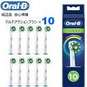 Braun Oral-B 純正 ブラウン オーラルB マルチアクション 10本入り 替えブラシ オーラルビー oralb 交換ブラシ 交換歯…