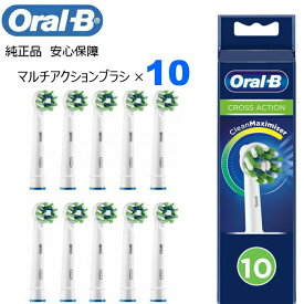 Braun Oral-B 純正 ブラウン オーラルB マルチアクション 10本入り 替えブラシ オーラルビー oralb 交換ブラシ 交換歯ブラシ EB50 替ブラシ スペア マルチアクションブラシ ジーニアス9000 pro2000 pro500 pro450 その他