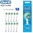 Braun Oral-B 純正 ブラウン オーラルB ベーシックブラシ 10本入り ベーシック 替えブラシ オーラルビー oralb 交換ブ…