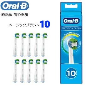Braun Oral-B 純正 ブラウン オーラルB ベーシックブラシ 10本入り ベーシック 替えブラシ オーラルビー oralb 交換ブラシ 交換歯ブラシ EB20 替ブラシ スペア ジーニアス9000 pro2000 pro500 pro450 その他