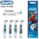 Braun Oral-B 純正 ブラウン オーラルB すみずみクリーンキッズ オーラルビー やわらかめ 柔らかめ 交換ブラシ oralb …