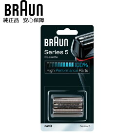 BRAUN 純正 シリーズ5 ブラウン 52B 替え刃 替刃 交換 スペア 網刃 内刃 一体型カセット 対応機種注意