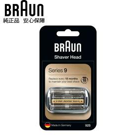 BRAUN 純正 シリーズ9 プロソニック ブラウン 92S 替え刃 替刃 交換 スペア 網刃 内刃 一体型カセット コンビパック シルバー 対応機種注意