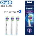 Braun Oral-B 純正 ブラウン オーラルB ホワイトニングブラシ 3本入り 替えブラシ ホワイトニング ステイン除去 オー…