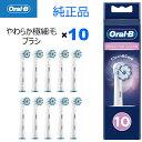 Braun Oral-B 純正 ブラウン オーラルB やわらか 極細毛ブラシ×10 替えブラシ 交換ブラシ 交換歯ブラシ オーラルビー…