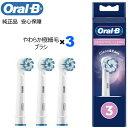 Braun Oral-B 純正 ブラウン オーラルB 柔らかめ やわらかめ極細毛 やわらか極細毛ブラシ×3 替えブラシ オーラルビー…