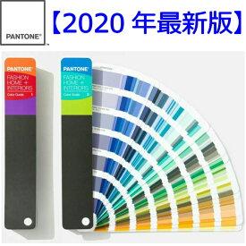 PANTONE 色見本 FHIP110A パントン ファッション ホーム インテリア カラーガイド パントーン 色指定 デザイナー グラフィック 色見本帳 印刷 カラーチャート 配色 印刷
