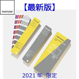 PANTONE 色見本 FHIP110A 2021年 限定版 パントン ファッション ホーム インテリア カラーガイド パントーン 色指定 デザイナー グラフィック 色見本帳 印刷 カラーチャート 配色 印刷