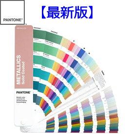 PANTONE パントン 色見本 GG1507A メタリックコーテッドガイド パントーン 色指定 デザイナー グラフィック 色見本帳 印刷 カラーチャート 配色 印刷