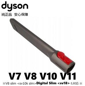 Dyson 純正 ダイソン 隙間ノズル V7 V8 V10 V11 V8スリム slim デジタルスリム digital slim シリーズ パーツ 部品 便利 隙間 車 掃除