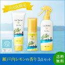 ラサーナ 瀬戸内レモンの香り 3点セット│海藻ヘアエッセンス ヘアミスト ヘアミルク トリートメント
