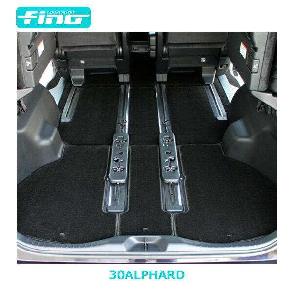 新型アルファードフロアマット+ステップマット+トランクマットFINOシリーズ(フィーノ)30系アルファード 30系アルファードハイブリッド対応