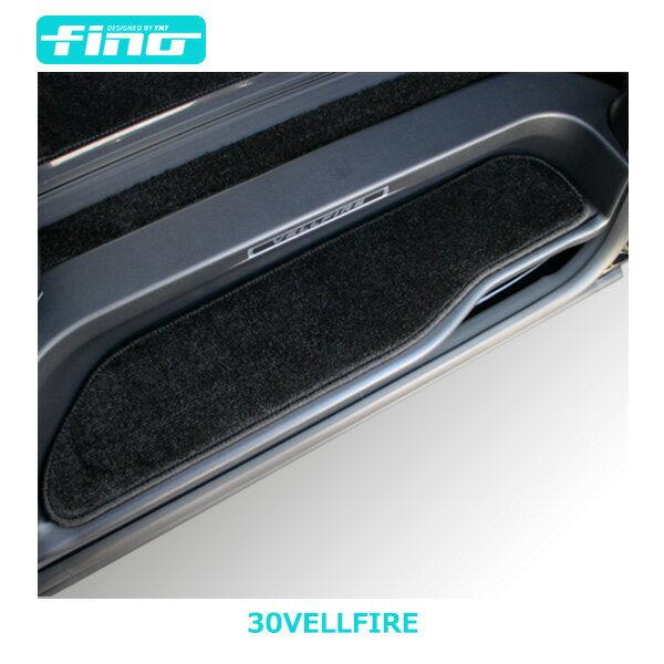 新型ヴェルファイアエントランスマット(ステップマット)FINOシリーズ(フィーノ)30系ヴェルファイア 30系ヴェルファイアハイブリッド対応