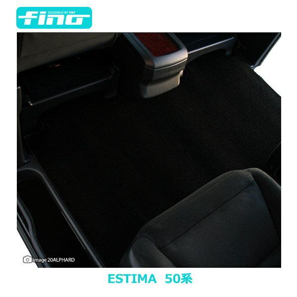 ◇fino◇フィーノ 50系エスティマセカンドラグマットSサイズ