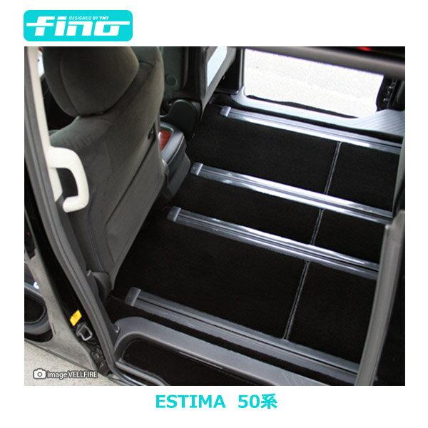 ◇fino◇フィーノ 50系エスティマフロアマット+ステップマット