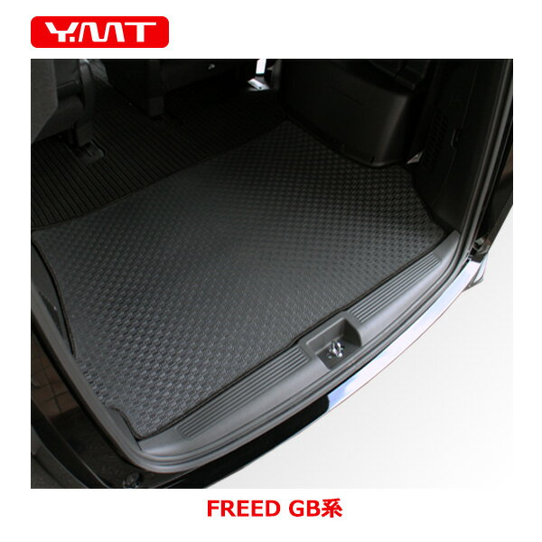 【送料無料】新型フリード/フリードハイブリッド GB系全車種 ラバー製ラゲッジマット+ステップマット YMT