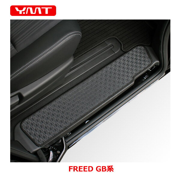 【送料無料】新型フリード/フリードハイブリッド GB系全車種 ラバー製ステップマット YMT