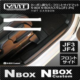 新型N-BOXN-BOXカスタム【JF3JF4】カーボン調ラバーフロントサイドマットYMT製