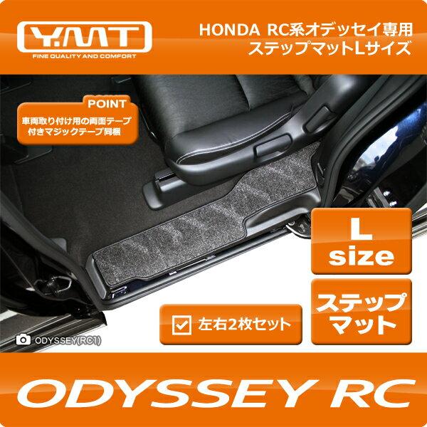 【送料無料】YMTオデッセイステップマット Lサイズ(RC系)