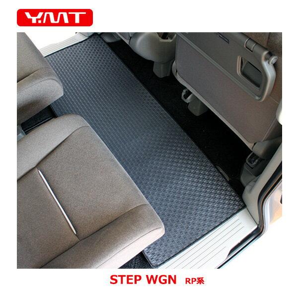 新型ステップワゴン ステップワゴンスパーダ PR系ラバー製セカンドラグマット YMT
