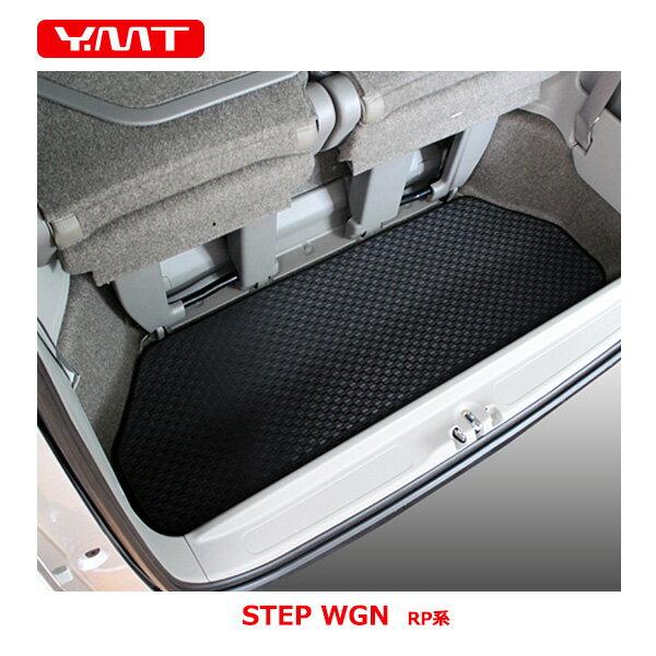 新型ステップワゴン ステップワゴンスパーダ PR系ラバー製ラゲッジアンダーマット YMT