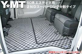 ☆Y・MT☆NEWエスティマ専用2NDスーパーロング分割タイプ