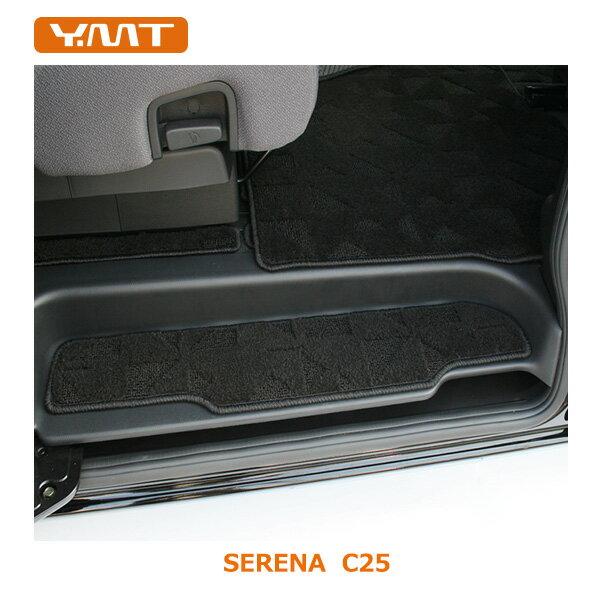 【送料無料】YMT C25 セレナ ステップマット