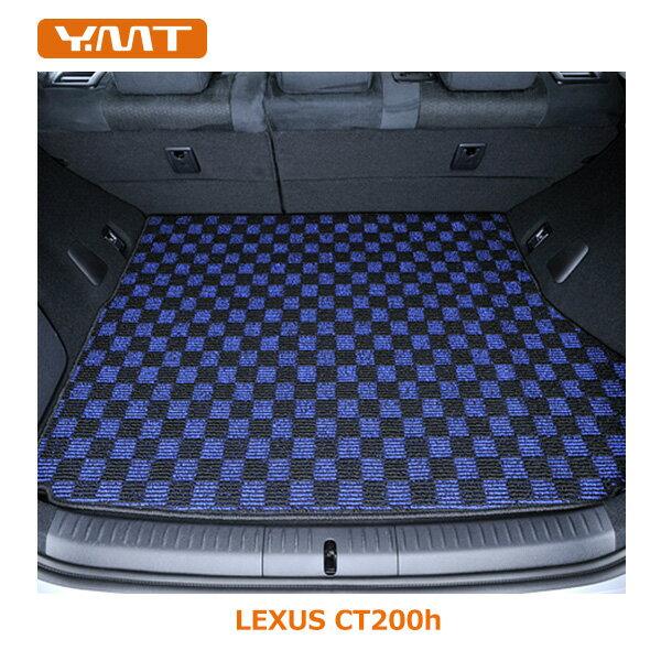 【送料無料】YMT レクサス CT200h ラゲッジマット