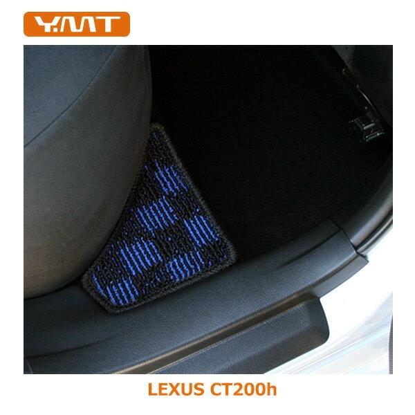 【送料無料】YMT レクサス CT200h リアサイドプロテクトマット