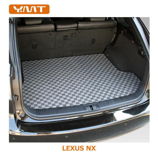 【送料無料】YMTフロアマット レクサス NXラゲッジマット(カーゴマット)【NX300h/NX200t/NX300】