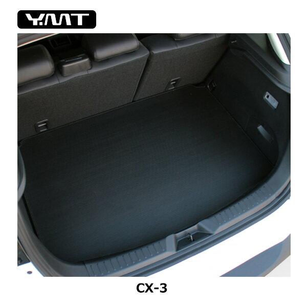 【送料無料】マツダ CX-3 ラゲッジマット カーボン調ラバーラゲッジマット DK系CX3 YMT